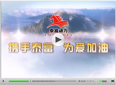 泰富市场宣传片
