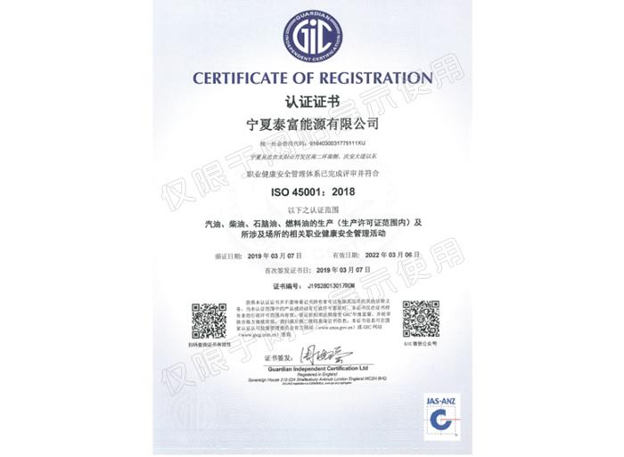 ISO450012018职业健康安全管理体系认证